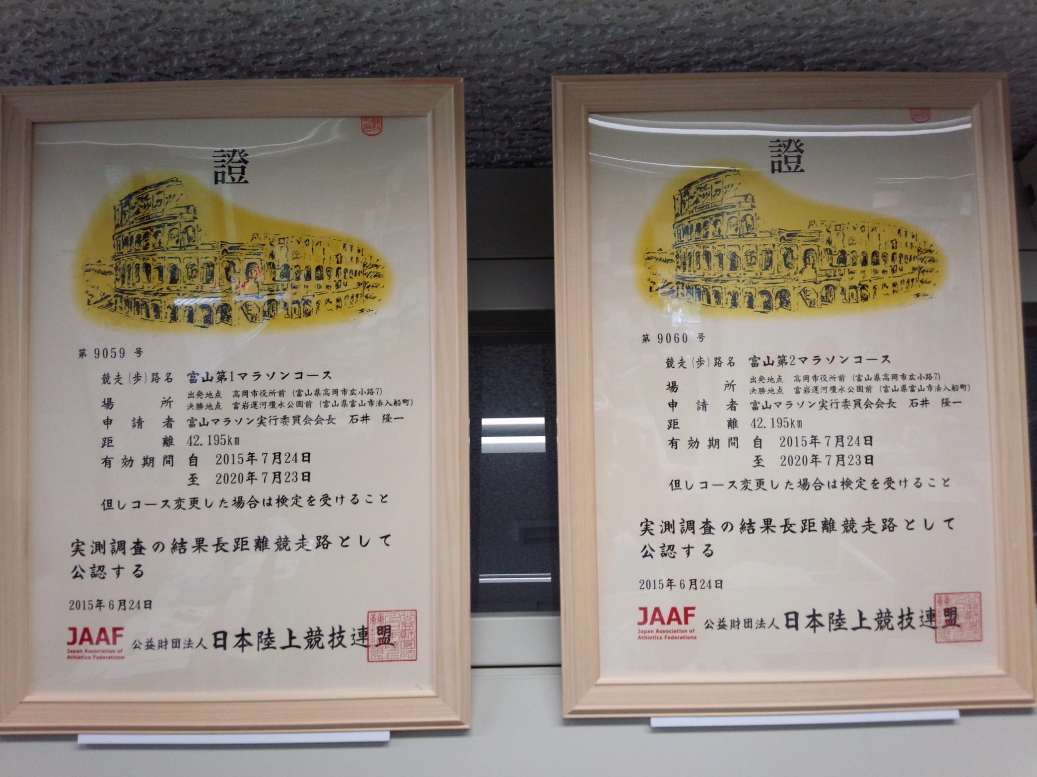 日本陸連公認コース認定証が届き...