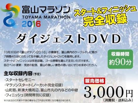 富山マラソン中継ダイジェストDVD