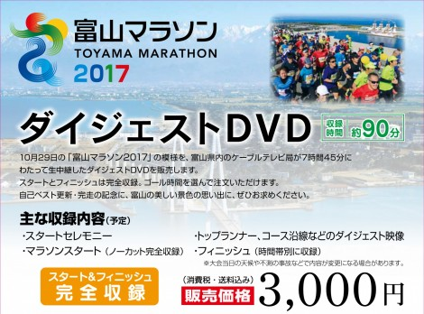 s_マラソンDVD