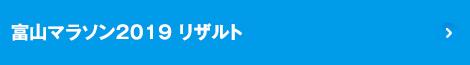 富山マラソン2019 リザルト