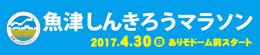 魚津しんきろうマラソン 2017.4.30(日)ありそドーム前スタート