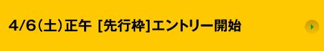 4/8(土)正午 [先行枠]エントリー開始