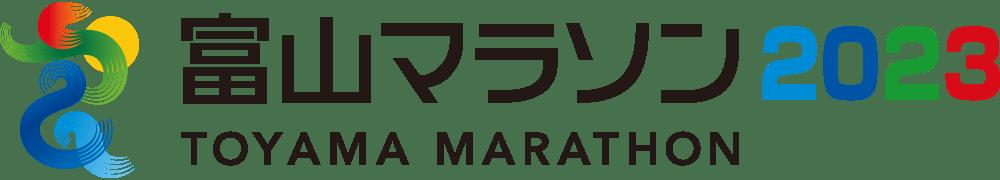 富山マラソン2018 2018年10月28日(日)開催!!
