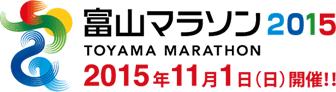 富山マラソン2015 2015年11月1日(日)開催!!