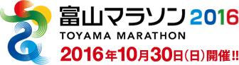 富山マラソン2016 2016年10月30日(日)開催!!