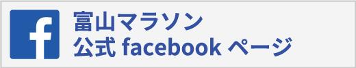 富山マラソン公式Facebookページ