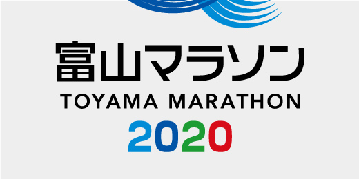 富山マラソン2020