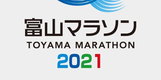 富山マラソン2021