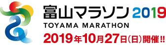 富山マラソン2020 2019年10月27日(日)開催!!
